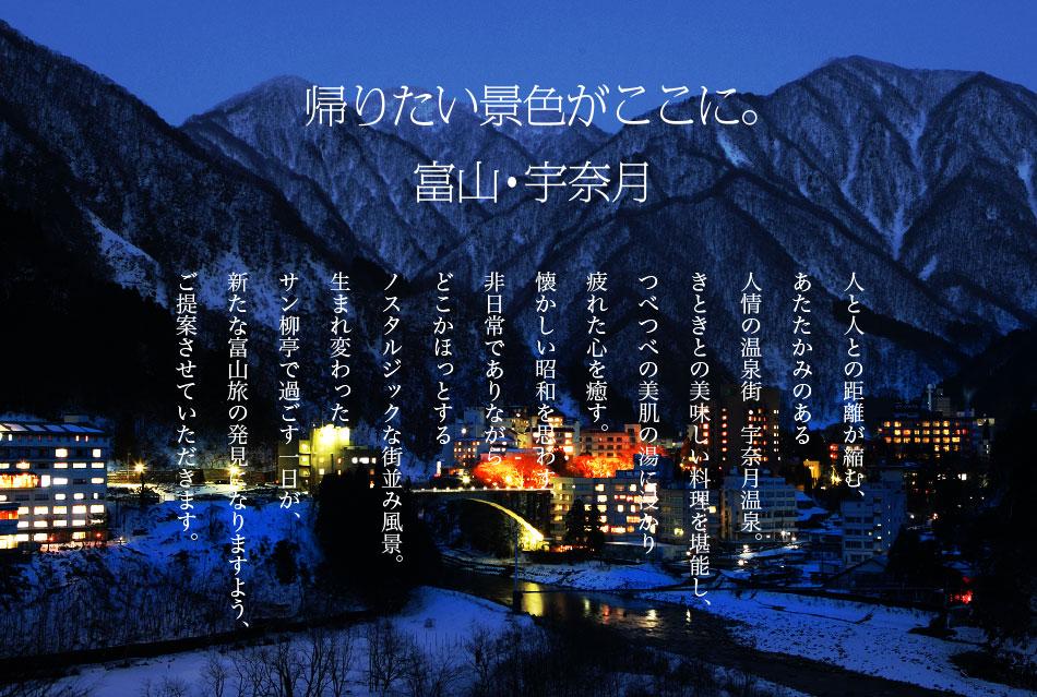 帰りたい景色がここに。富山・宇奈月