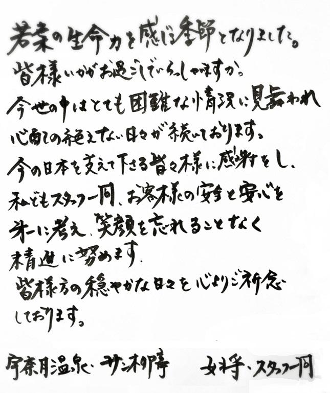 女将からのお手紙です。