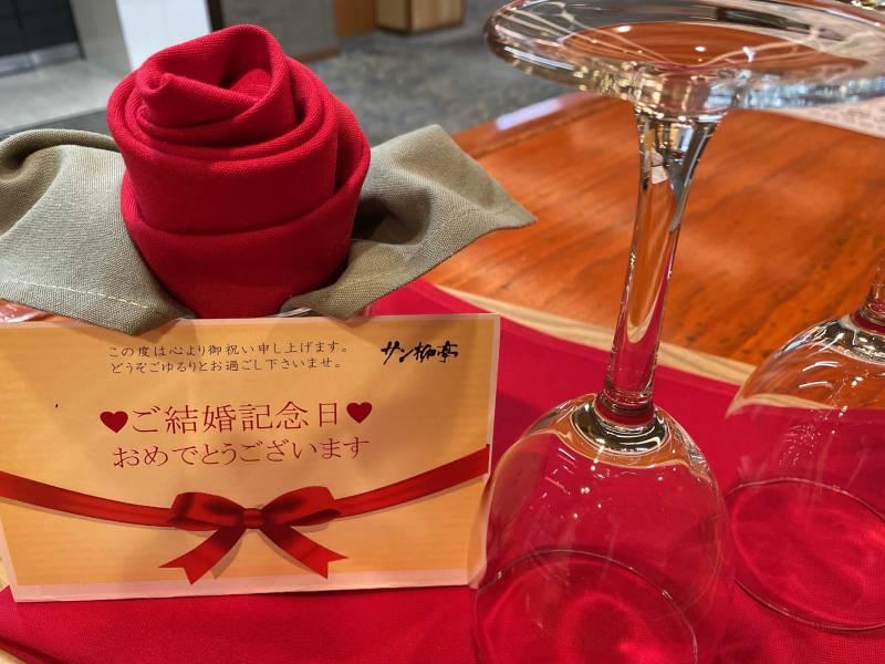 ~☆♥ミ☆♥ ご結婚記念日 ♥☆ミ♥☆~