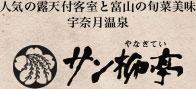 黒部峡谷・宇奈月温泉 サン柳亭